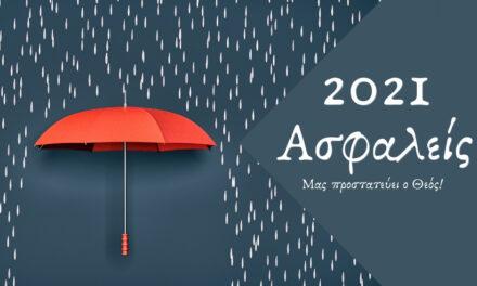 Δωρεάν ημερολόγιο γραφείου 2021