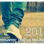 Δωρεάν ημερολόγιο γραφείου 2019