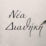 Η Νέα Διαθήκη – Υπακοή από την ανάποδη
