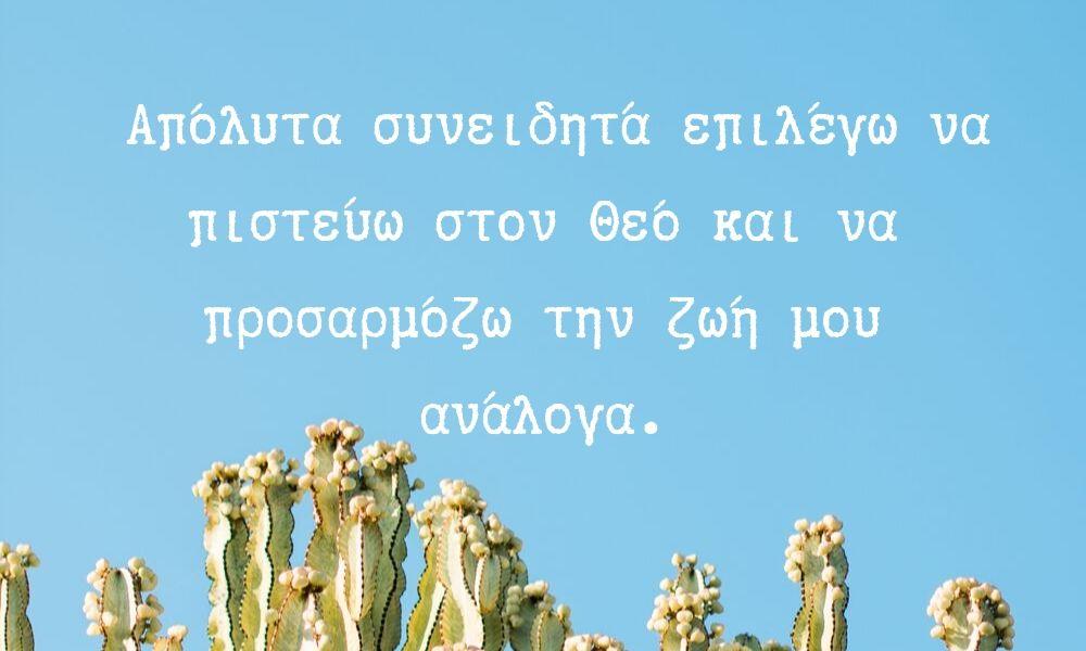 Πιστεύω στον Θεό