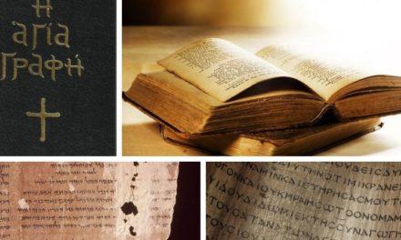 Πληροφορίες για την Αγία Γραφή
