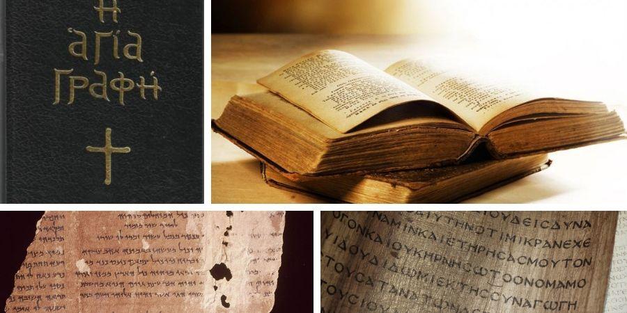 Αποτέλεσμα εικόνας για Αγία Γραφή