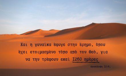 Τι σημαίνουν οι 1260 ημέρες;
